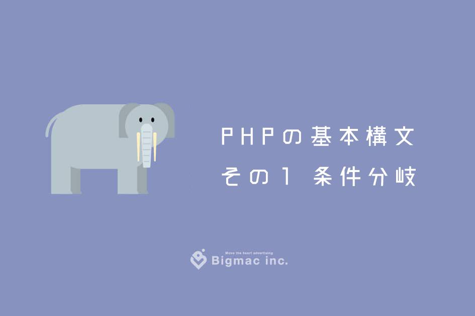 PHPの基本構文その1 条件分岐