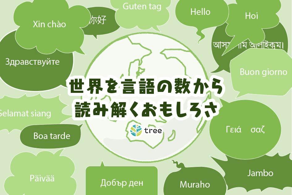 世界を言語の数から読み解くおもしろさ