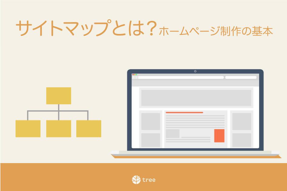 サイトマップとは ホームページ制作の基本