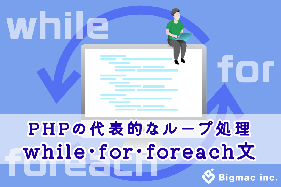 PHPの代表的なループ処理 while・for・foreach文