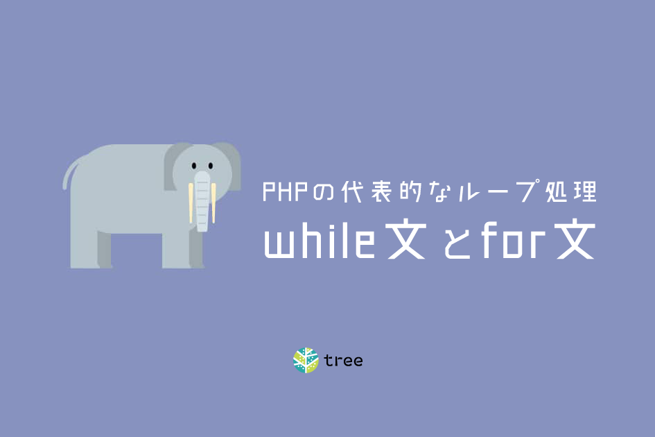 PHPの代表的なループ処理 while文とfor文