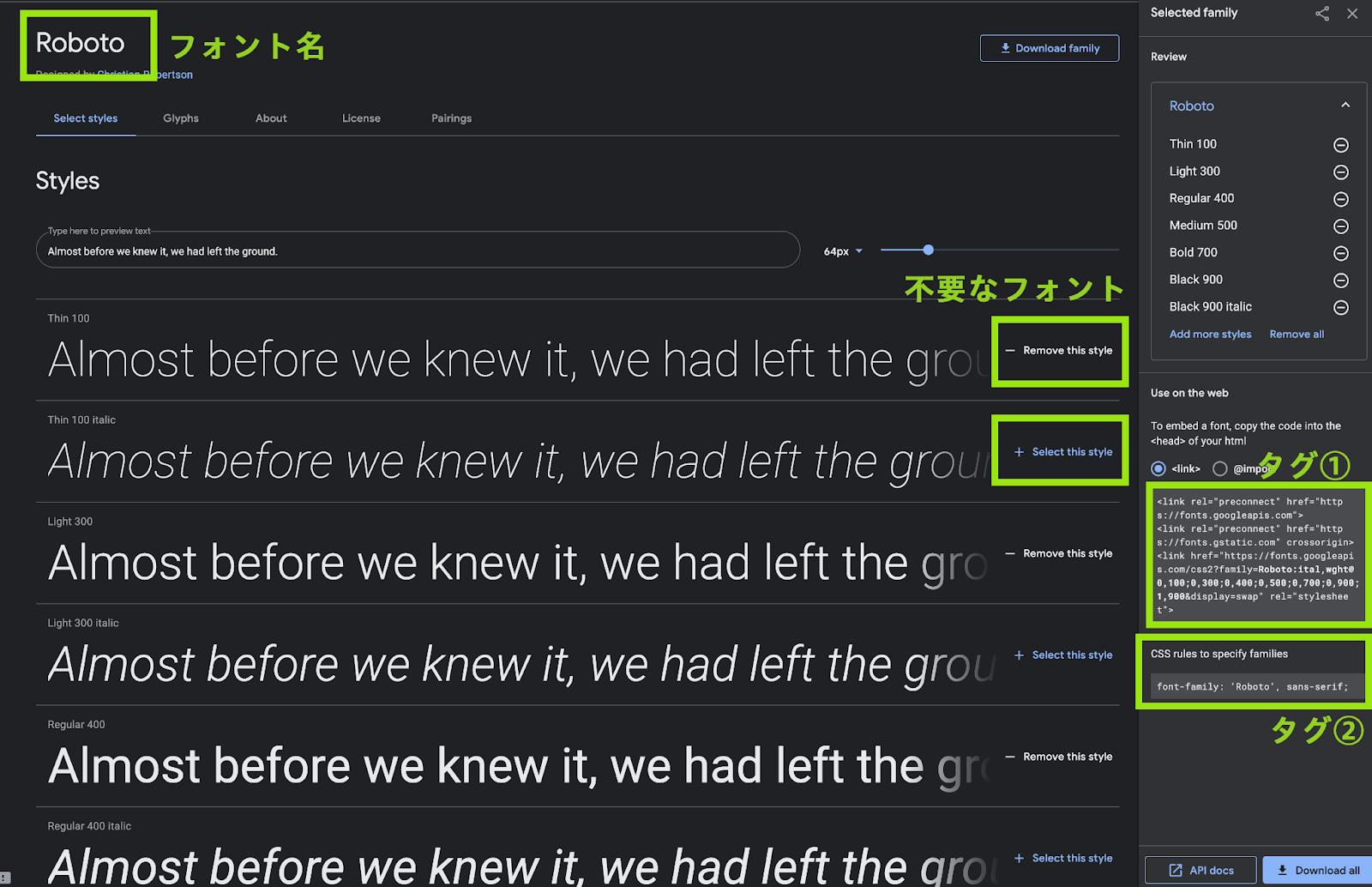 GoogleFontsをコーディングで表示させる方法