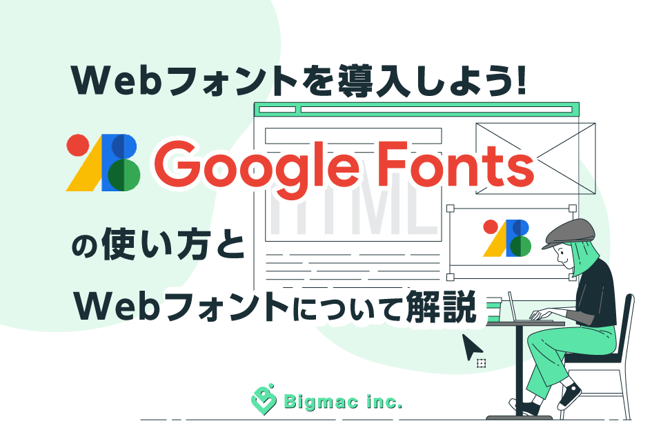 Webフォントを導入しよう!GoogleFontsの使い方とWebフォントについて解説