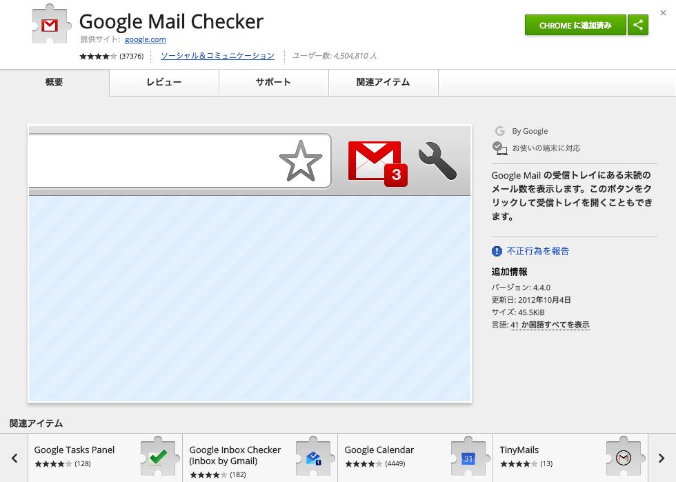 MailChecker