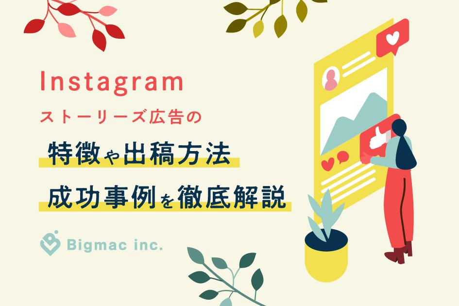 【2021年版】Instagramストーリーズ広告の特徴や出稿方法・成功事例を徹底解説
