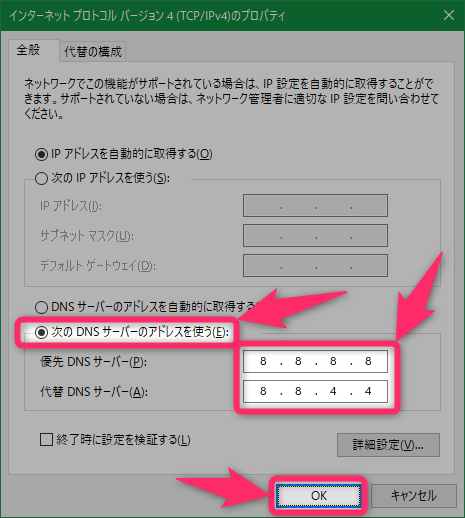 windows設定5