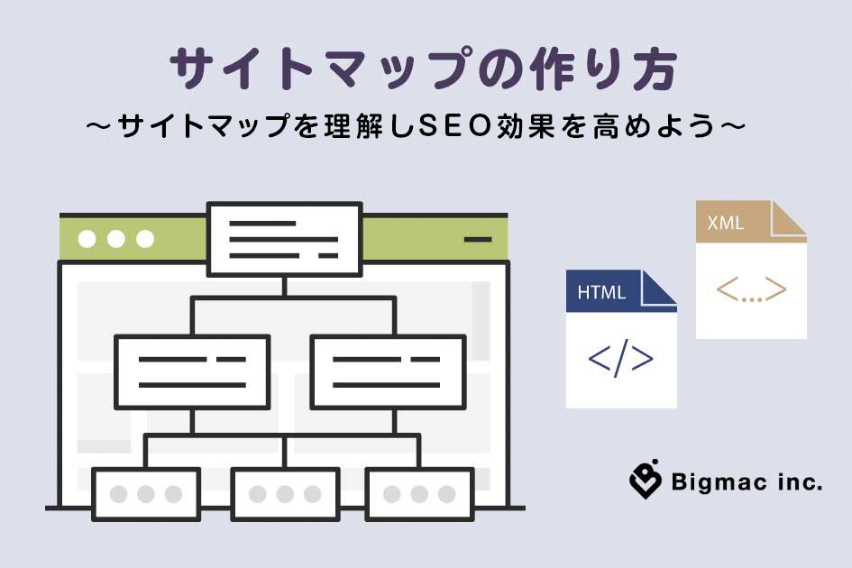 サイトマップの作り方 〜HTML形式とXML形式を理解してSEO効果を高めよう〜