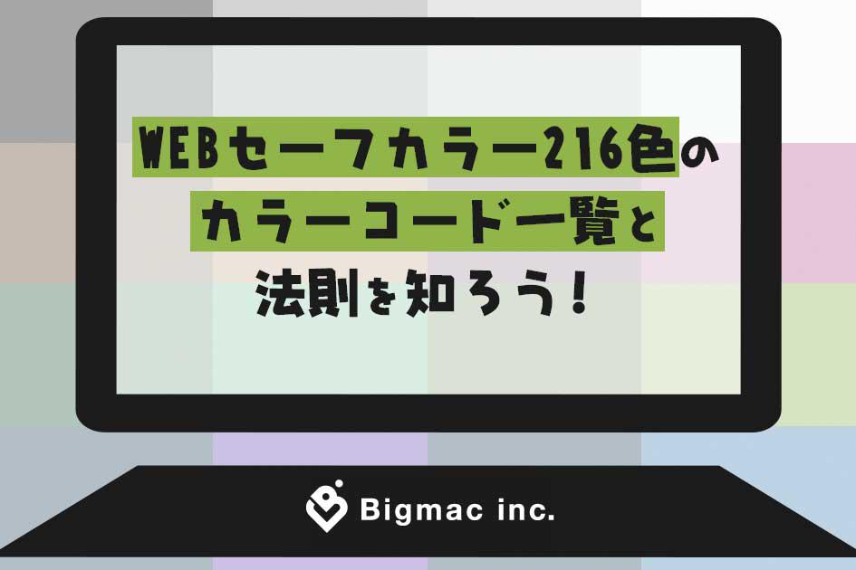WEBセーフカラー216色のカラーコード一覧と法則を知ろう!