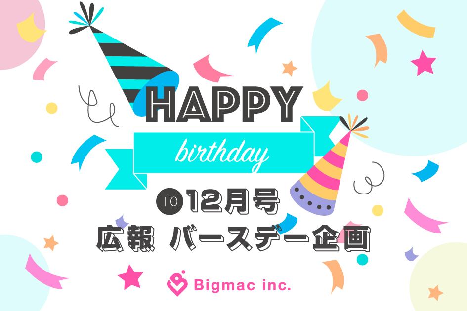 birthday-planning12
