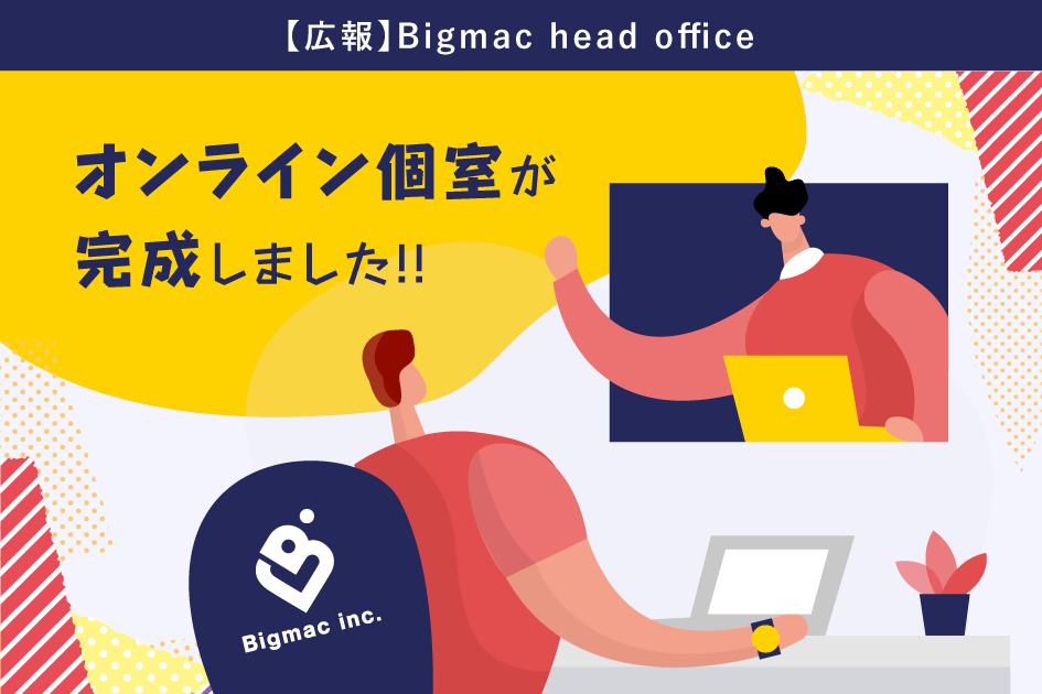 【広報】Bigmac head office オンライン個室が完成しました!!