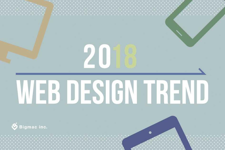 2018年突入!流行の兆し!最新Webデザイントレンドご紹介