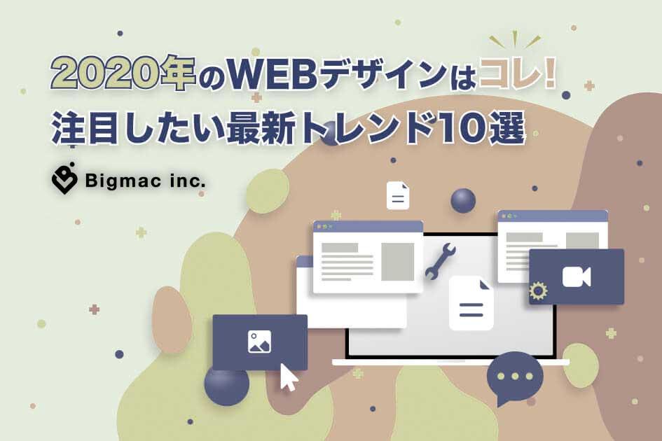 2020年のWEBデザインはコレ!注目したい最新トレンド10選