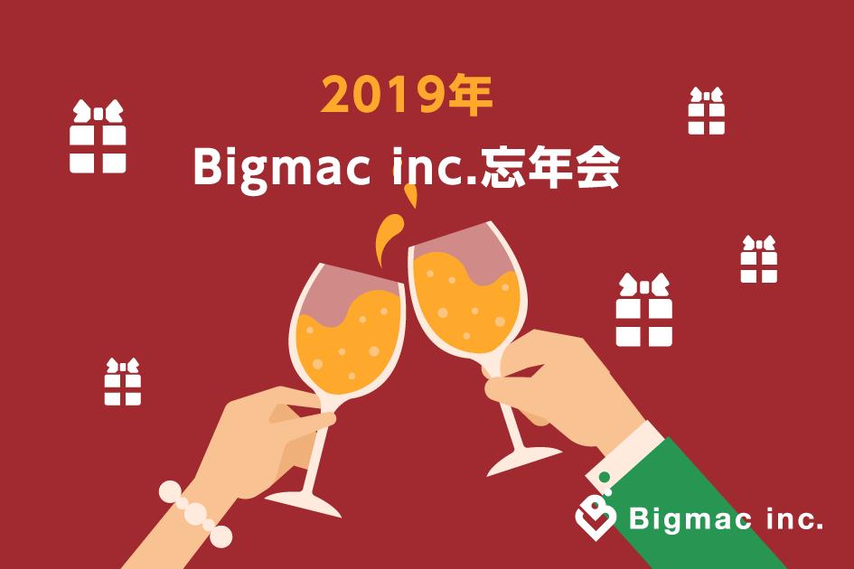 【広報】2019年ビックマック忘年会