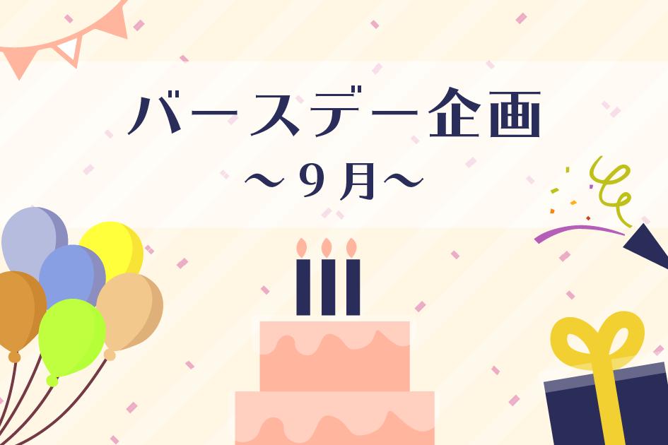 【広報】バースデー企画~9月~