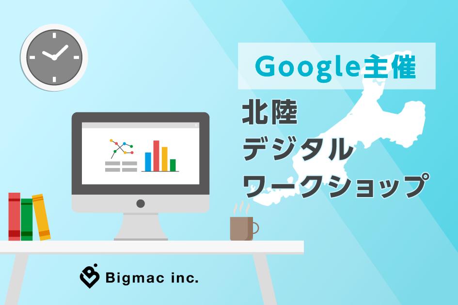 【お知らせ】北陸デジタルワークショップ
