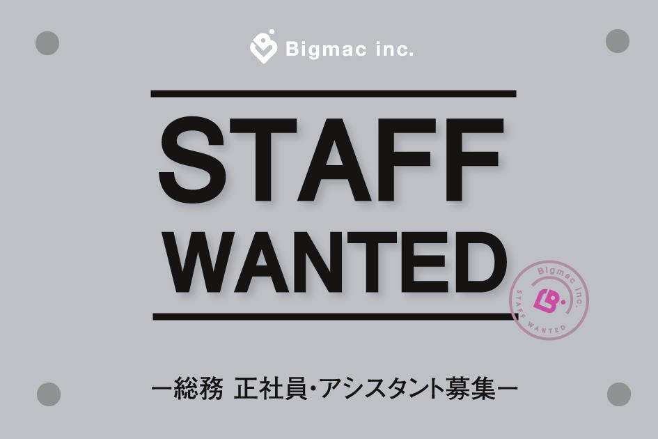 【求人情報】総務 正社員・アシスタントスタッフ募集!