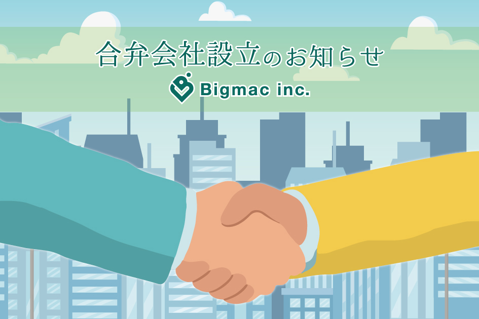 【お知らせ】合弁会社設立のお知らせ