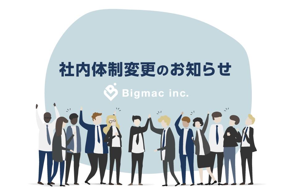 【お知らせ】社内体制変更のお知らせ