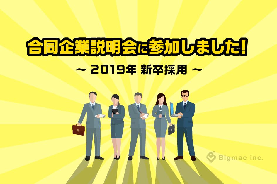 合同企業説明会に参加しました!~2019年 新卒採用~