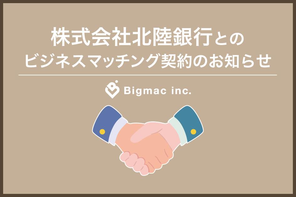 【お知らせ】株式会社北陸銀行とのビジネスマッチング契約のお知らせ
