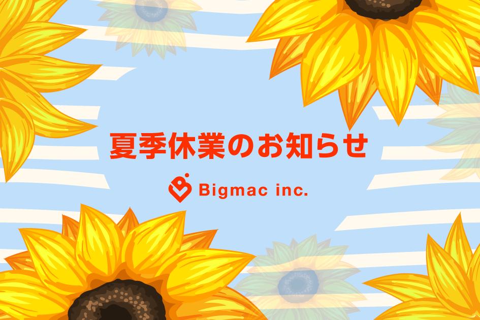 【お知らせ】夏季休業のお知らせ