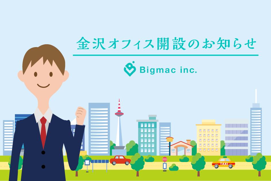 【お知らせ】金沢オフィス開設のお知らせ