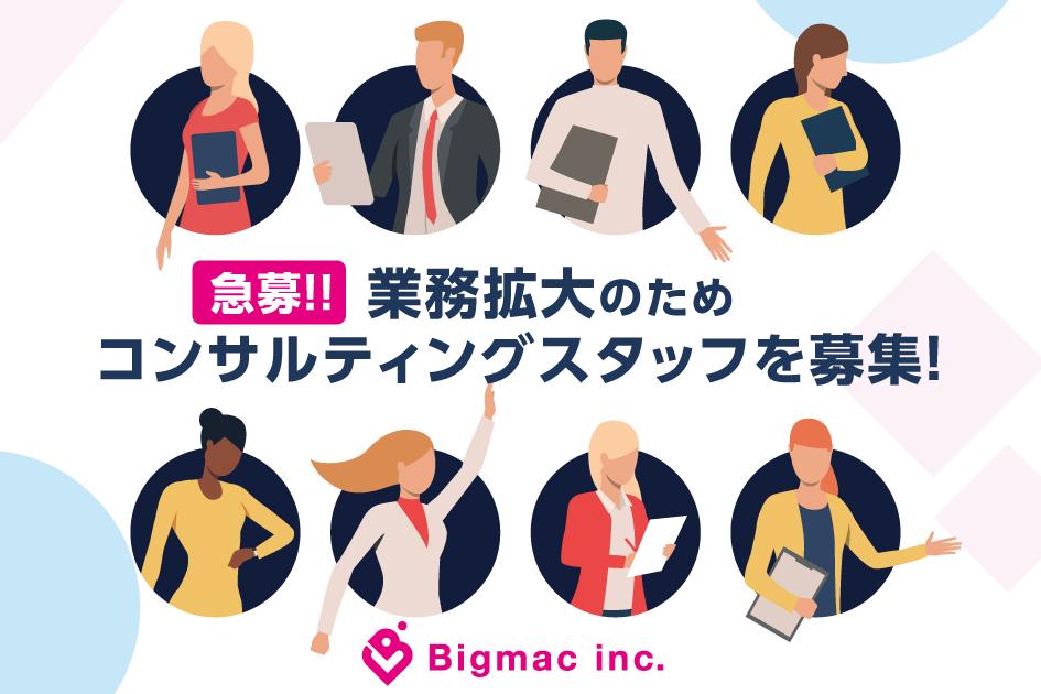 【急募】業務拡大のため、コンサルティングスタッフを募集!