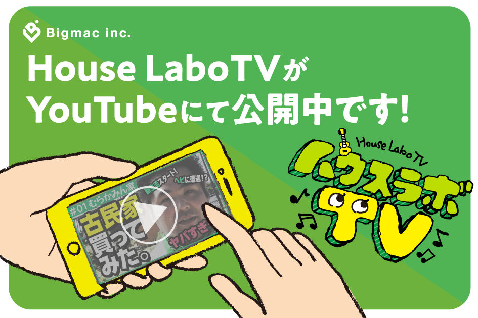 【広報】House LaboTVがYouTubeにて公開中です!