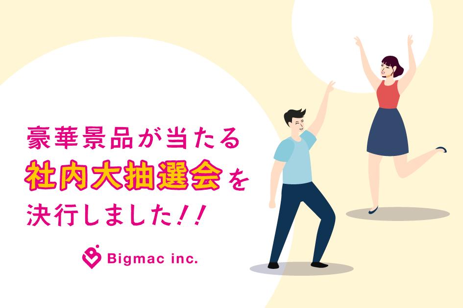 【広報】豪華景品が当たる 社内大抽選会を決行しました!!