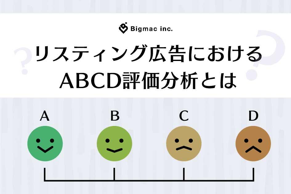 リスティング広告におけるABCD評価分析とは