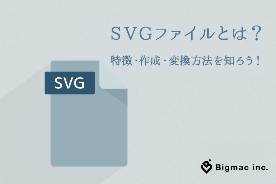 SVGファイルとは?特徴・作成・変換方法を知ろう!