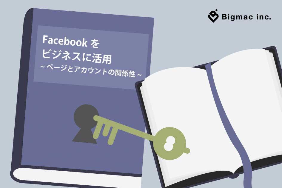 Facebookをビジネスに活用~ページとアカウントの関係性~