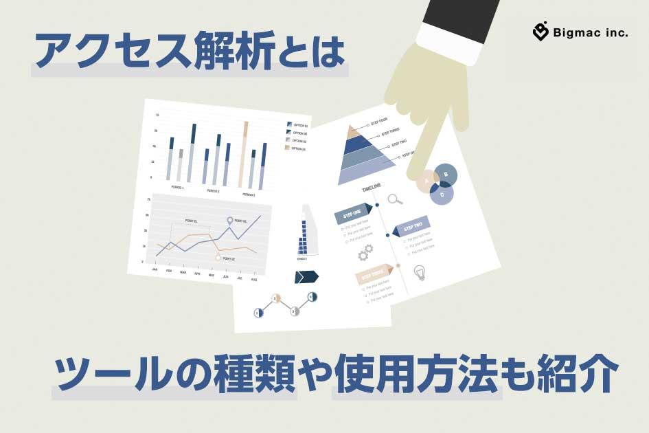 アクセス解析とは ? ツールの種類や使用方法も紹介