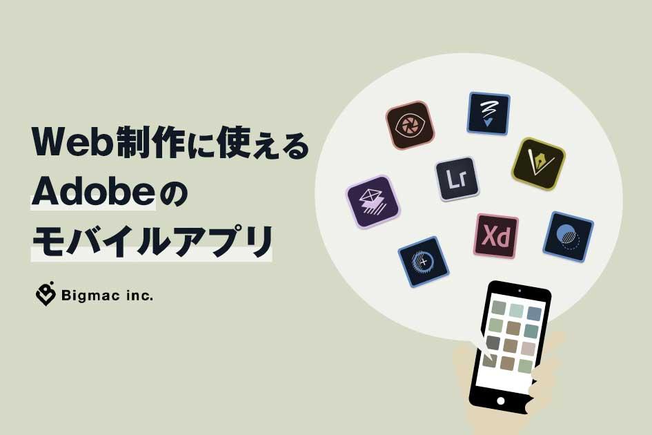 Web制作に使えるAdobeのモバイルアプリ