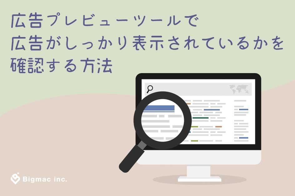 広告プレビューツールで広告がしっかり表示されているかを確認する方法