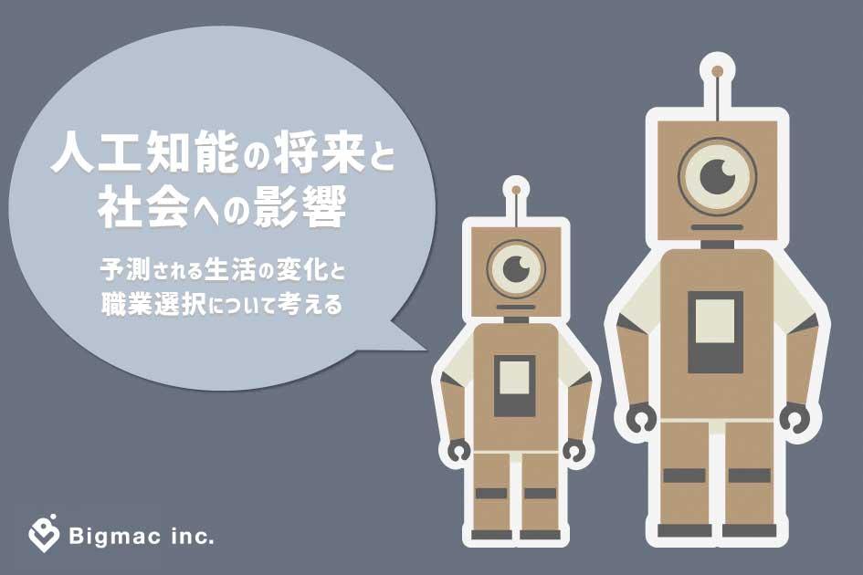 人工知能の将来と社会への影響〜予測される生活の変化と職業選択について考える