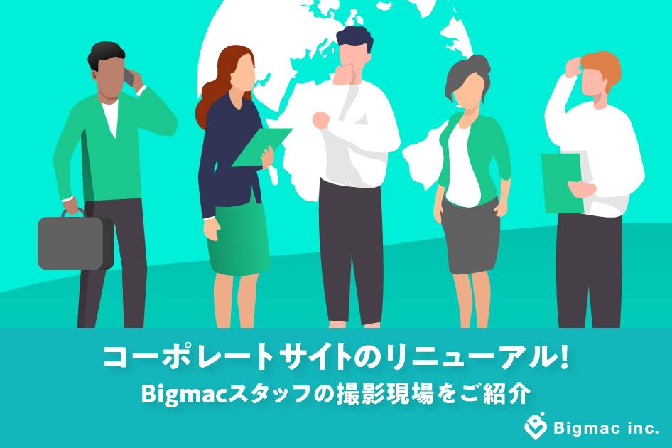 【広報】コーポレートサイトのリニューアル!Bigmacスタッフの撮影現場をご紹介
