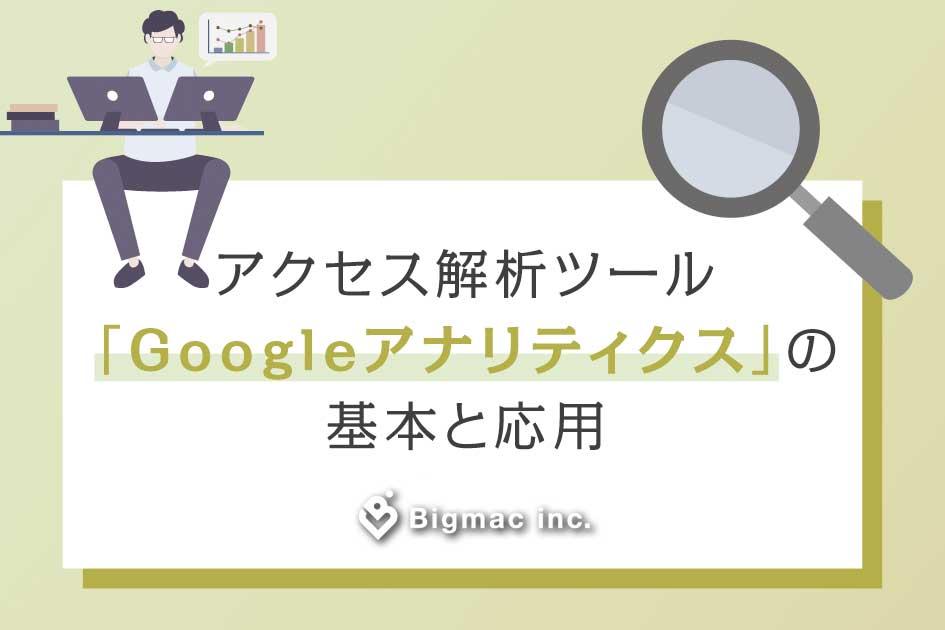 アクセス解析ツール「Googleアナリティクス」の基本と応用