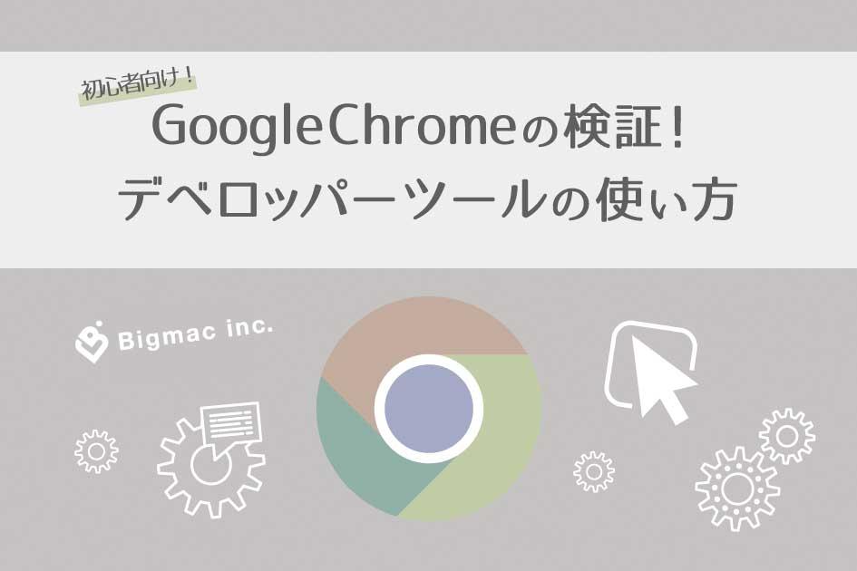 初心者向け!GoogleChromeの検証!デベロッパーツールの使い方