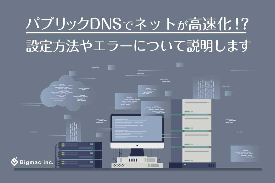 パブリックDNSでネットが高速化!?設定方法やエラーについて説明します