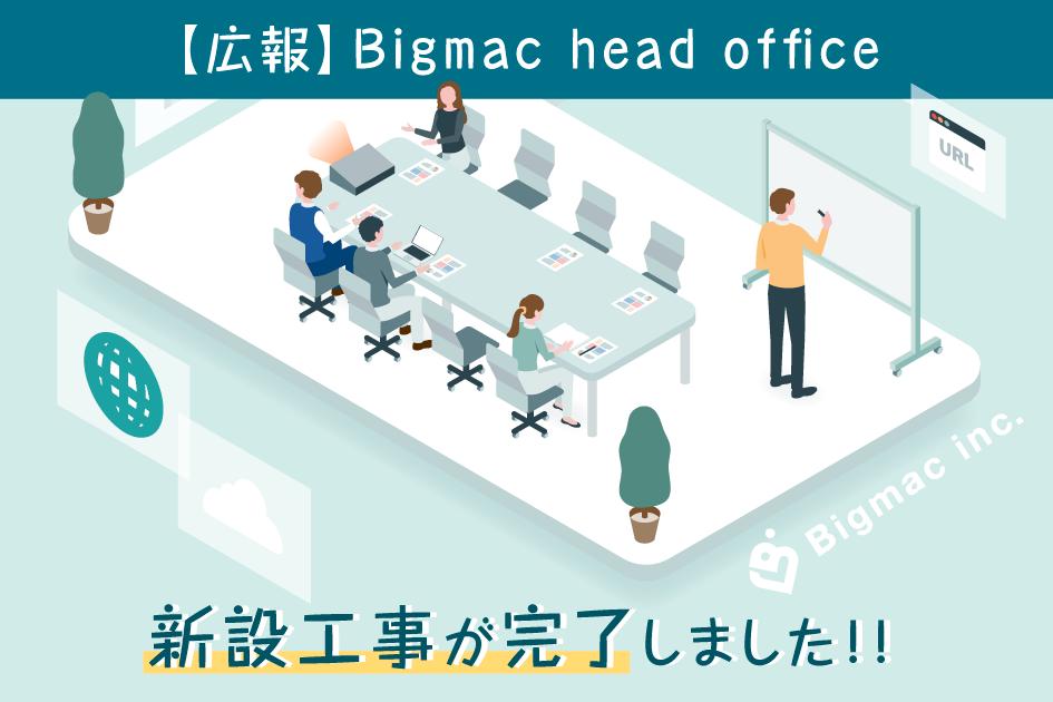 【広報】Bigmac head office 新設工事が完了しました!!