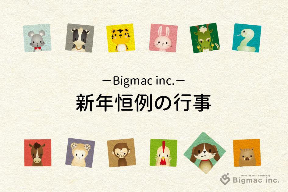 【広報】 -Bigmac inc.-新年恒例の行事☺