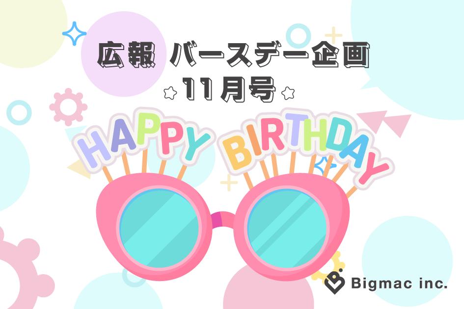 【広報】バースデー企画 ~11月号~