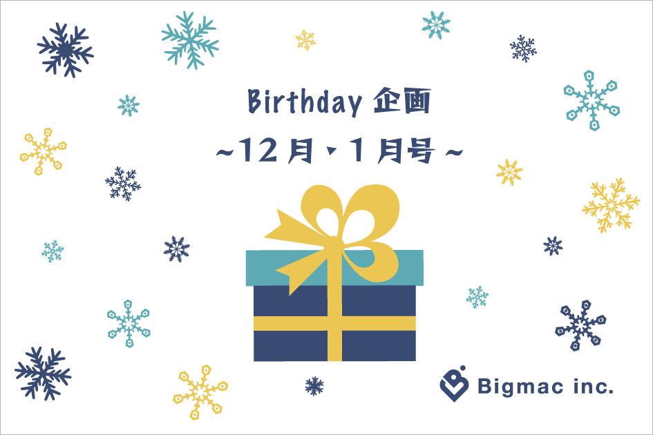 【広報】バースデー企画 ~12月・1月号~