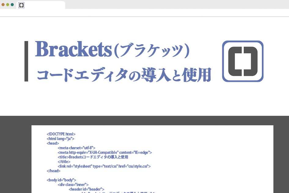 Brackets(ブラケッツ) コードエディタの導入と使用