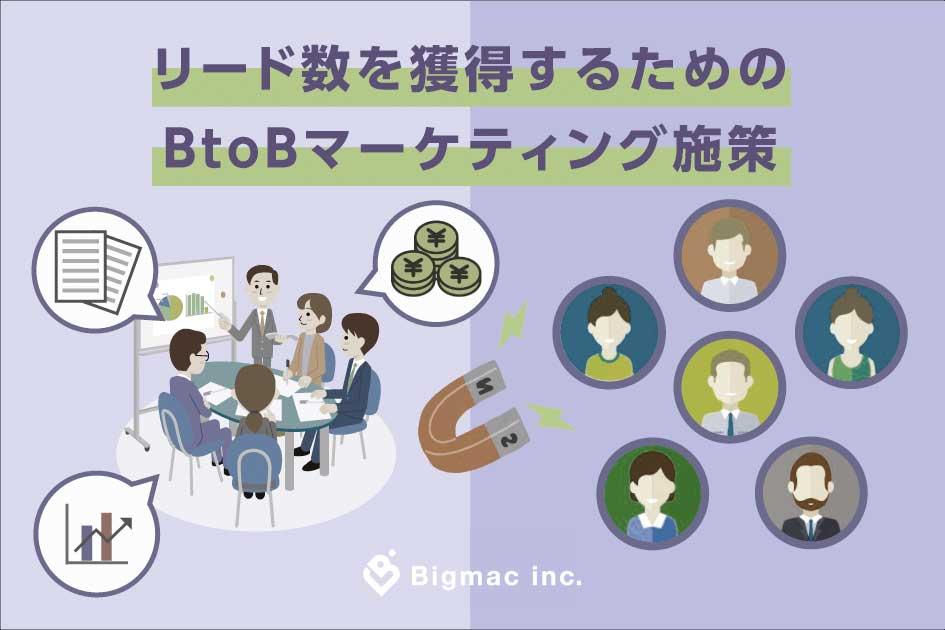 リード数を獲得するためのBtoBマーケティング施策