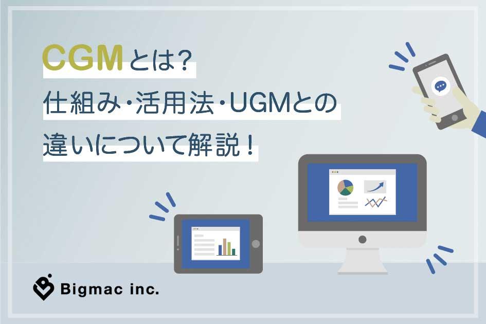 CGMとは?仕組み・活用法・UGMとの違いについて解説!