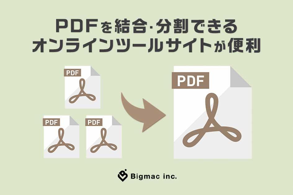 PDFを結合・分割できるオンラインツールサイトが便利