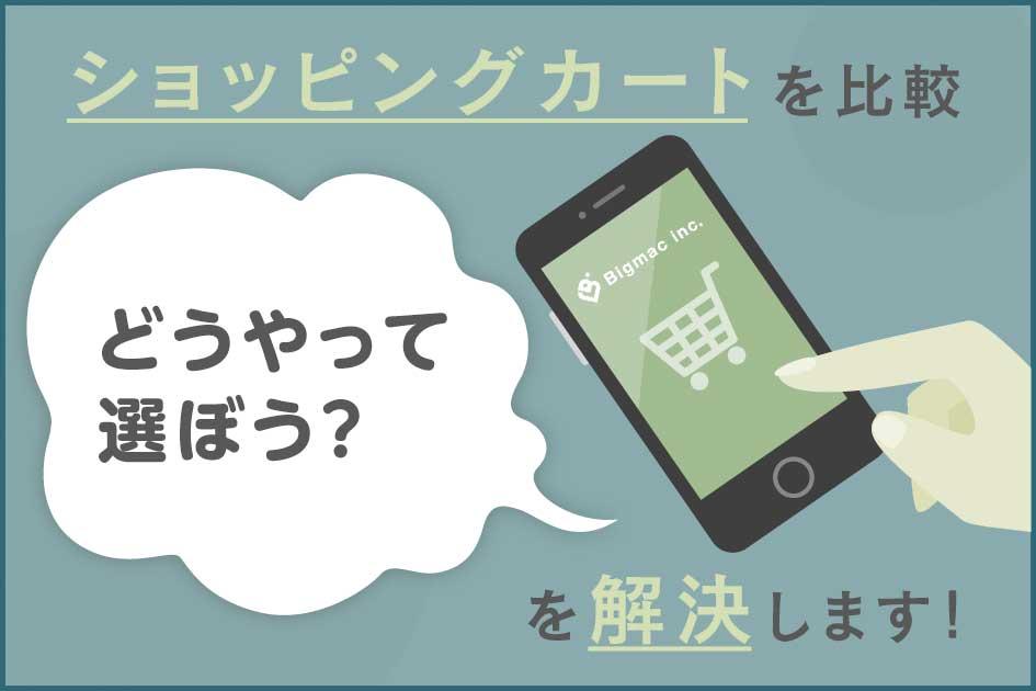 ショッピングカートを比較「どうやって選ぼう?」を解決します!