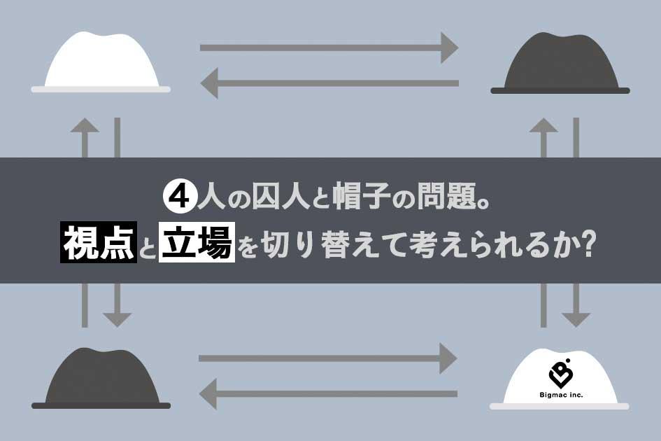 4人の囚人と帽子の問題。視点と立場を切り替えて考えられるか?